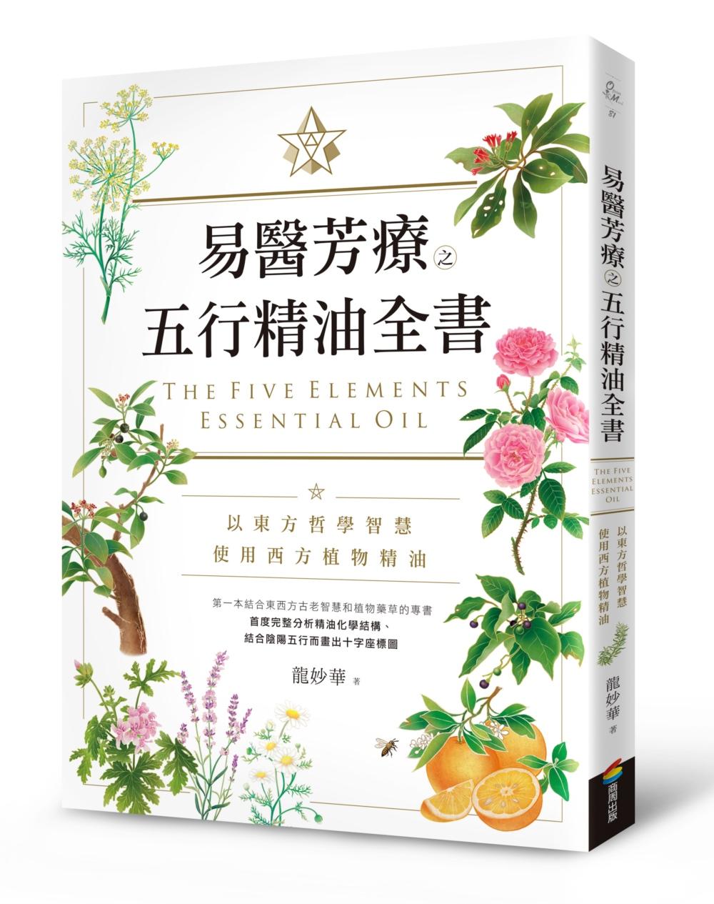 易醫芳療之五行精油全書(限台灣...