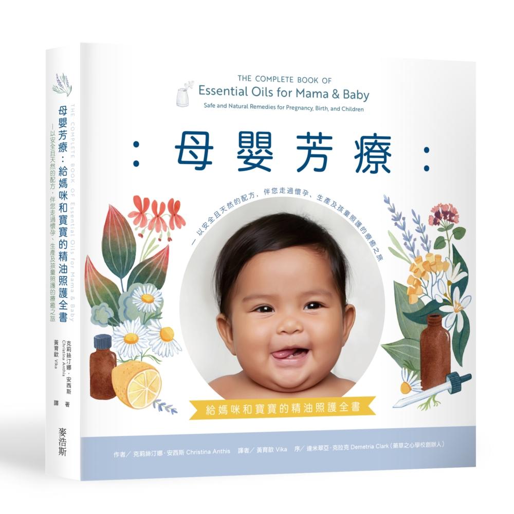 母嬰芳療:給媽咪和寶寶的精油照...
