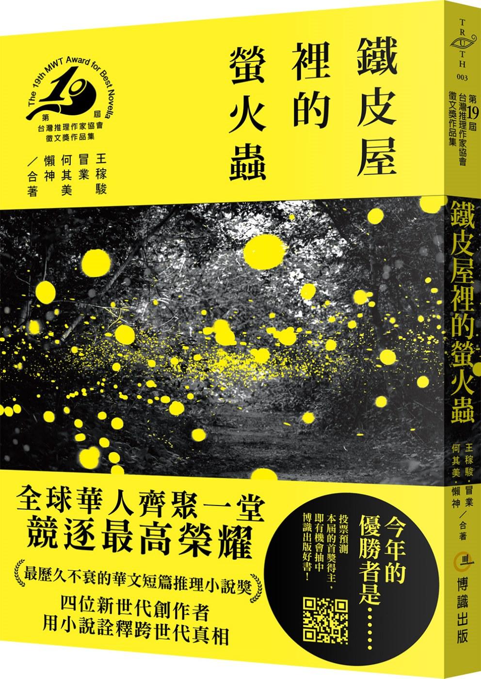 鐵皮屋裡的螢火蟲(第十九屆台灣...