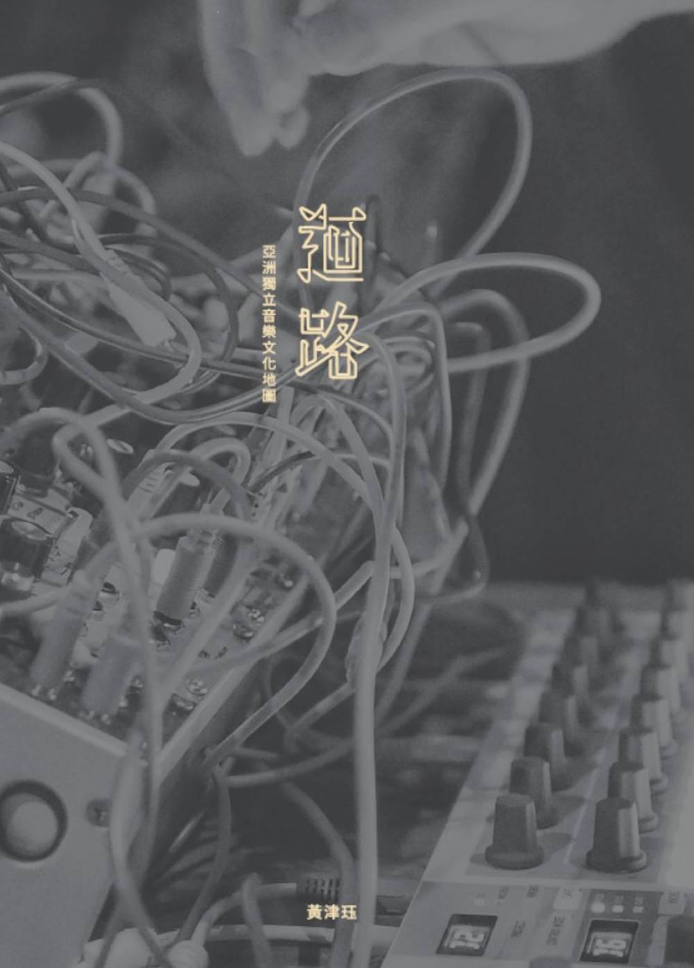 迴路:亞洲獨立音樂文化地圖