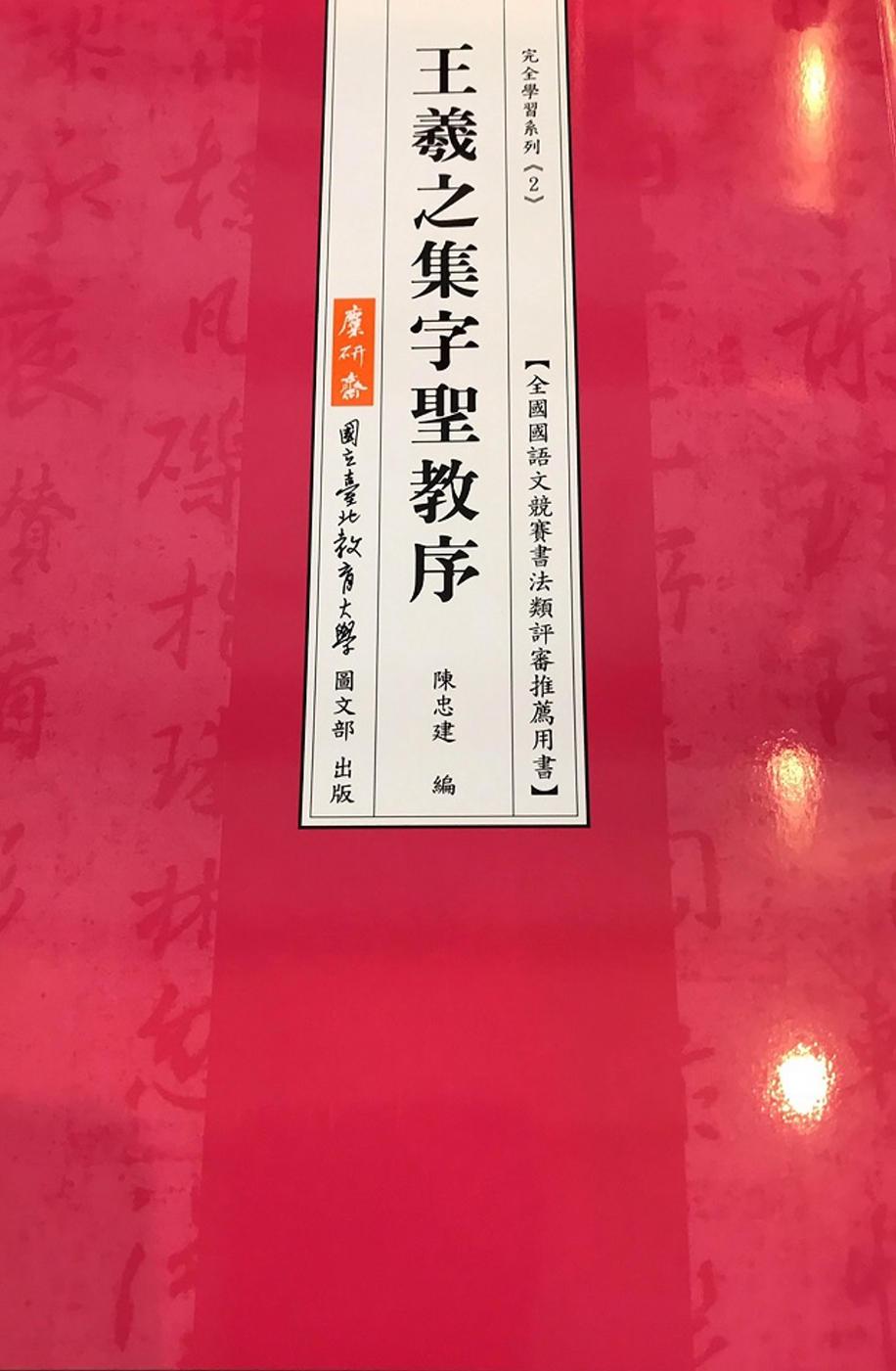 王羲之集字聖教序(二版二刷)