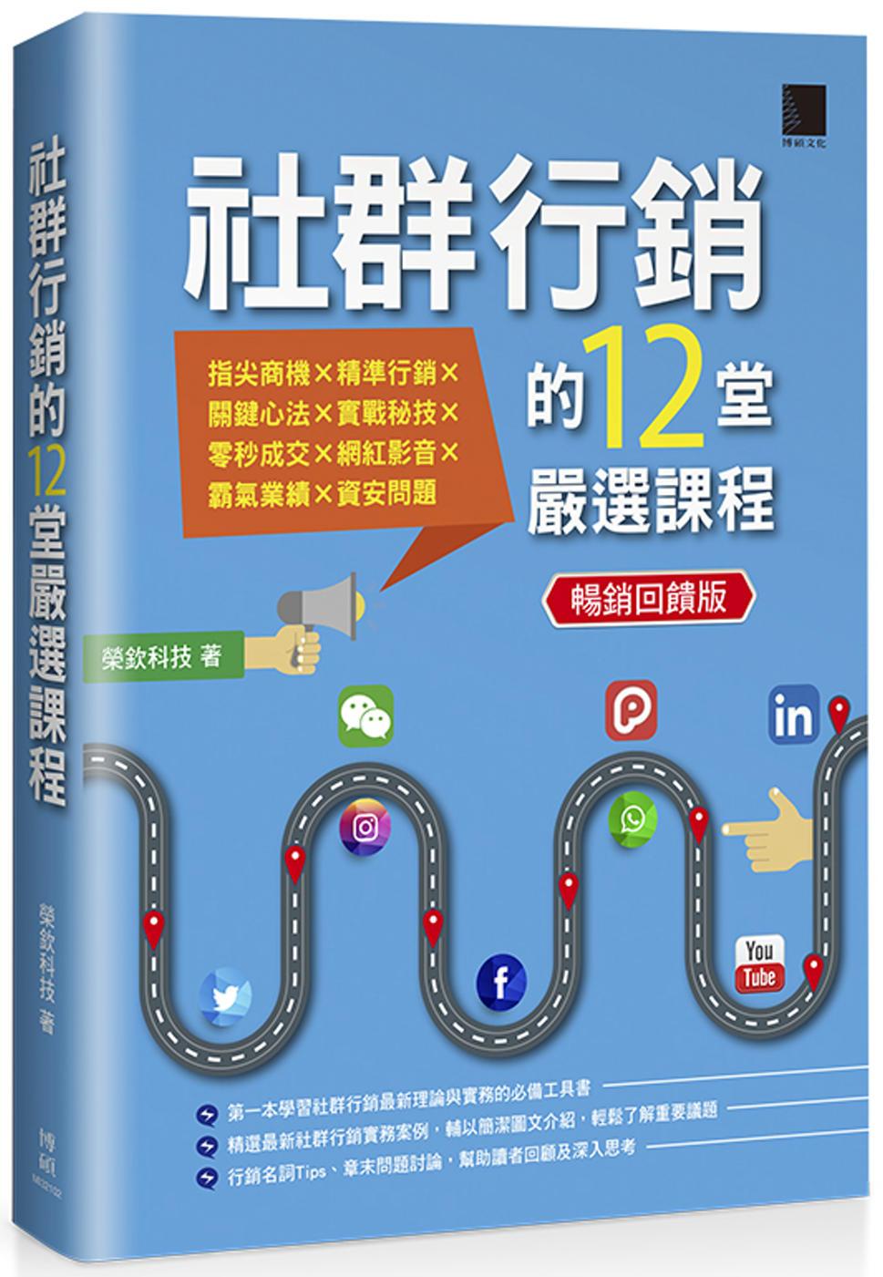 社群行銷的12堂嚴選課程(暢銷...