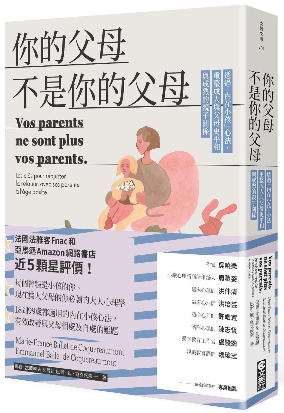 你的父母不是你的父母:透過「內...