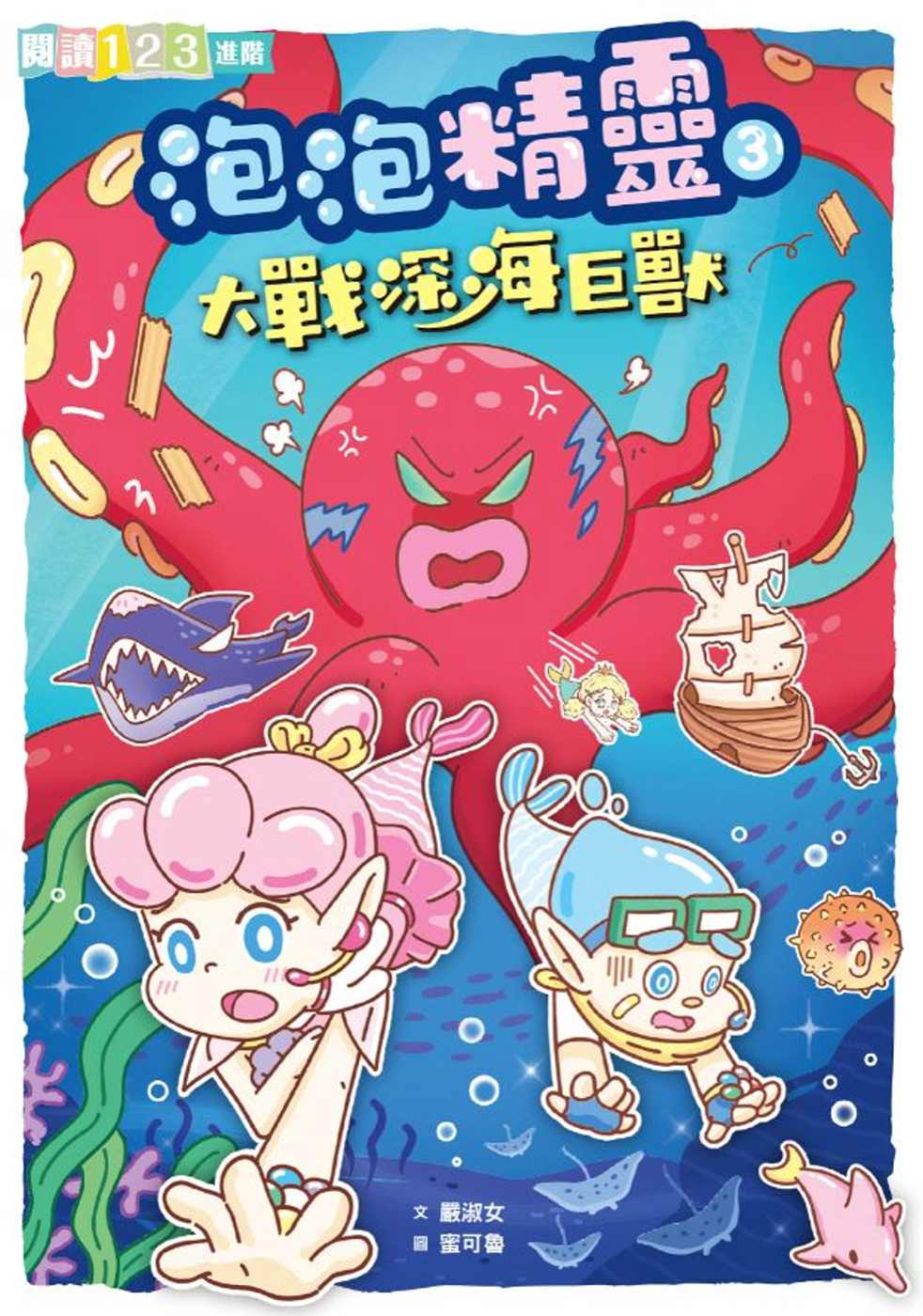 泡泡精靈3:大戰深海巨獸