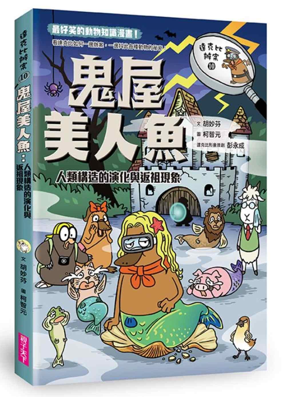 達克比辦案10:鬼屋美人魚:人類構造的演化與返祖現象