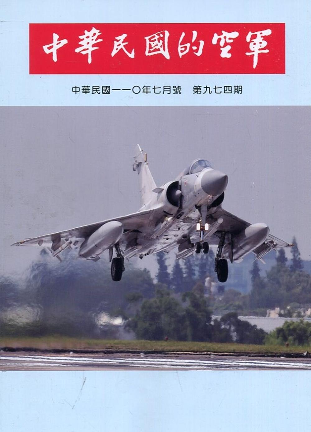 中華民國的空軍第974期(11...