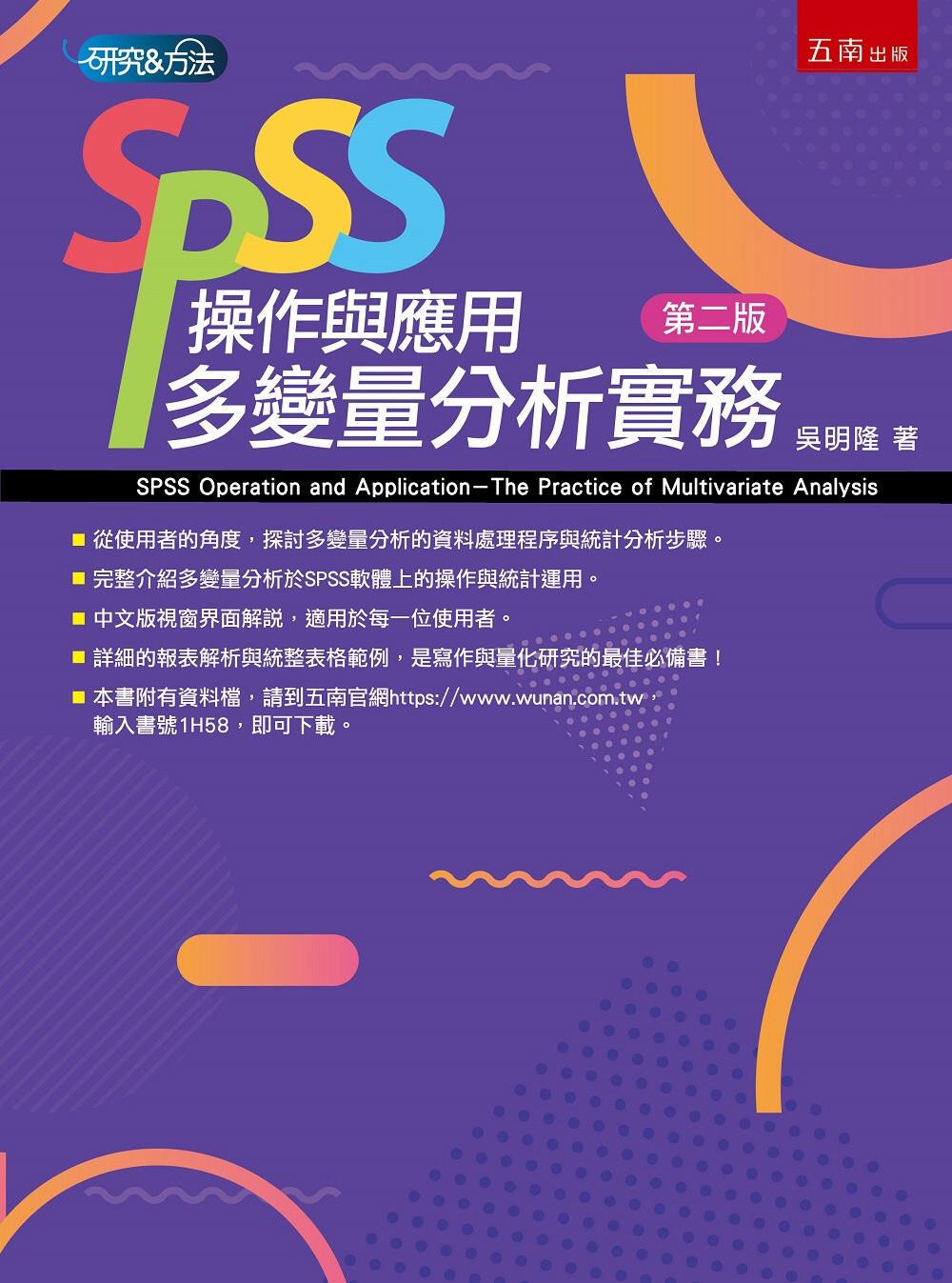 SPSS操作與應用:多變量分析...