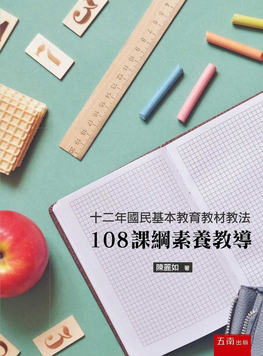 十二年國民基本教育教材教法:1...