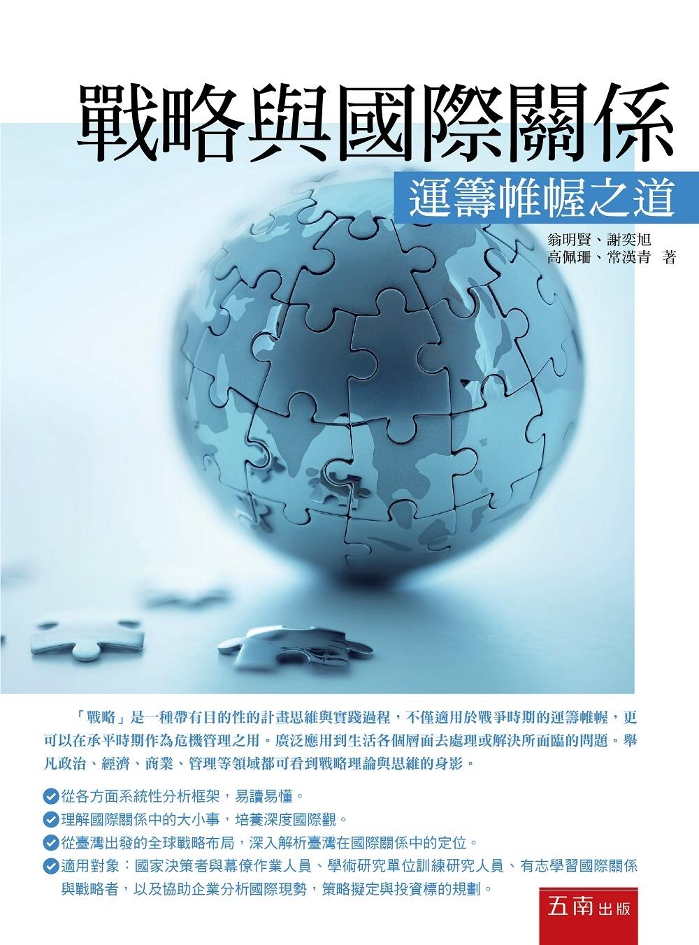 戰略與國際關係:運籌帷幄之道