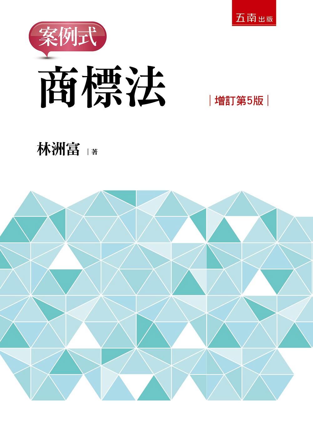商標法-案例式(五版)