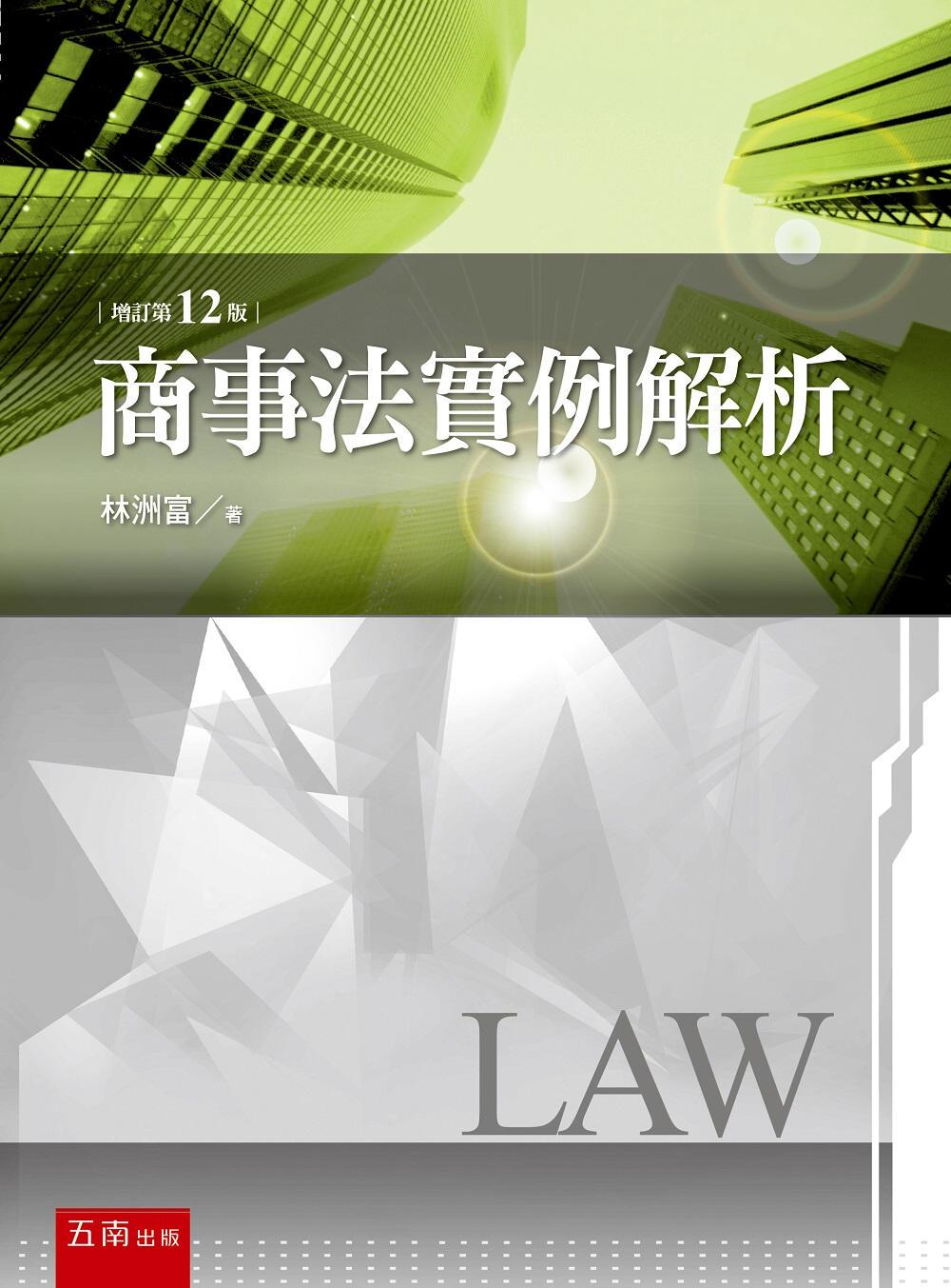 商事法實例解析(12版)