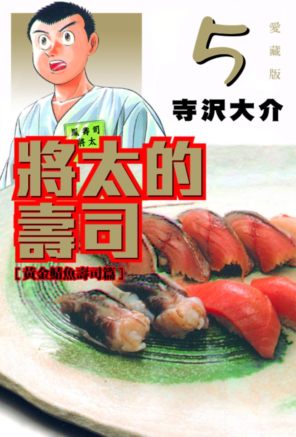 將太的壽司 愛藏版 5