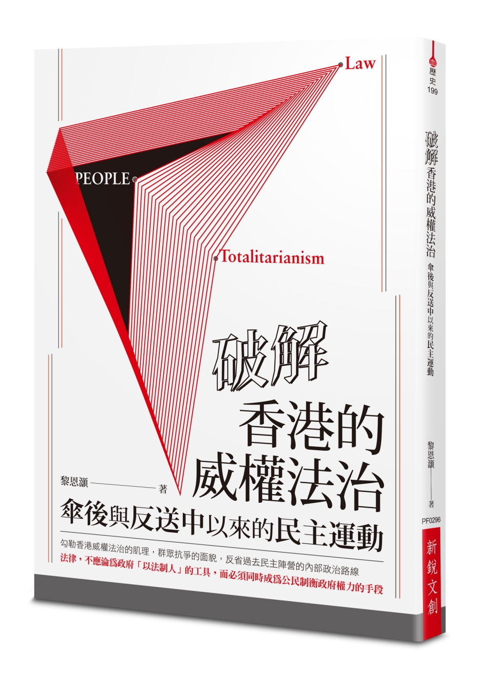 破解香港的威權法治:傘後與反送...