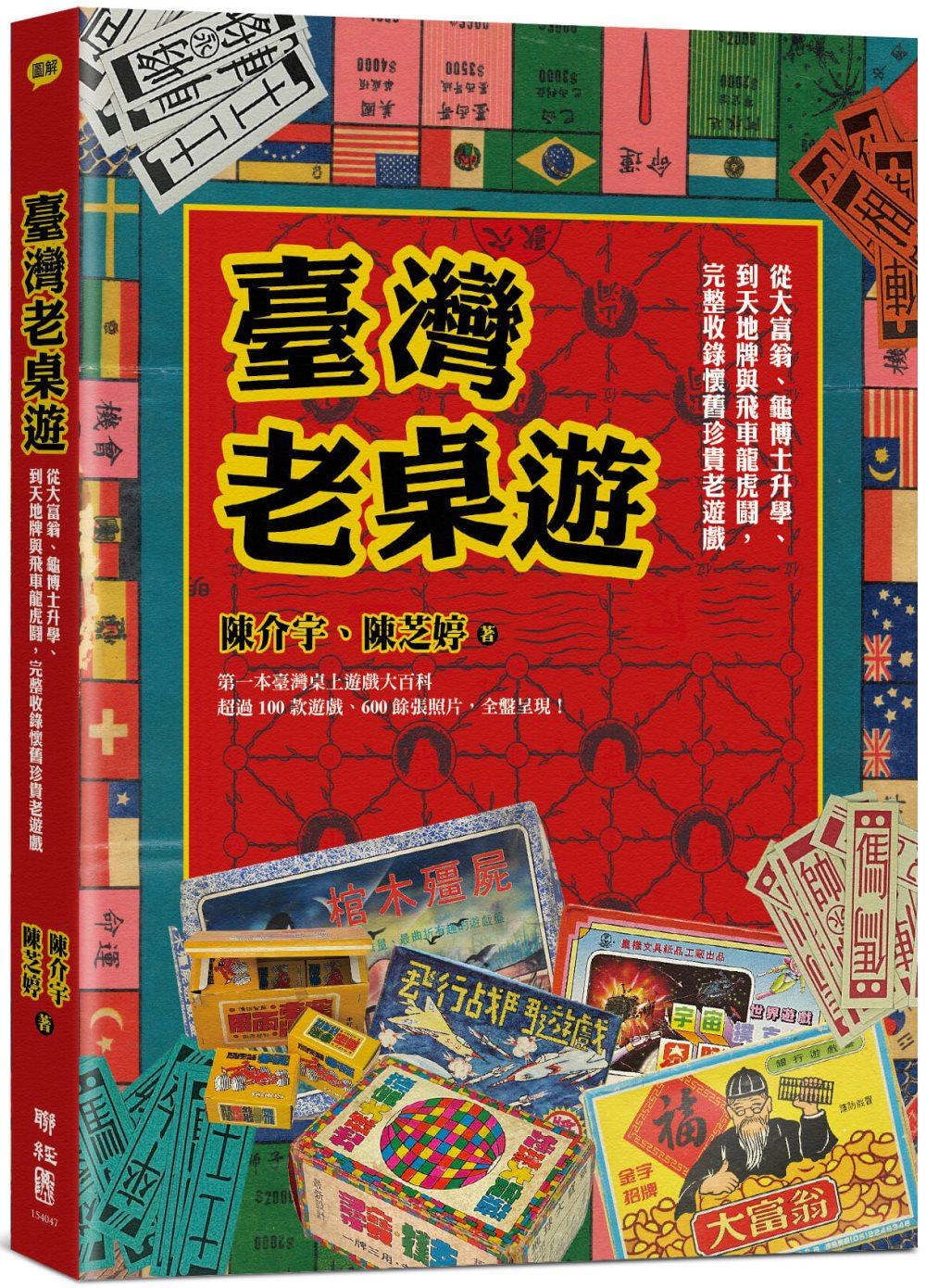 臺灣老桌遊:從大富翁、龜博士升...