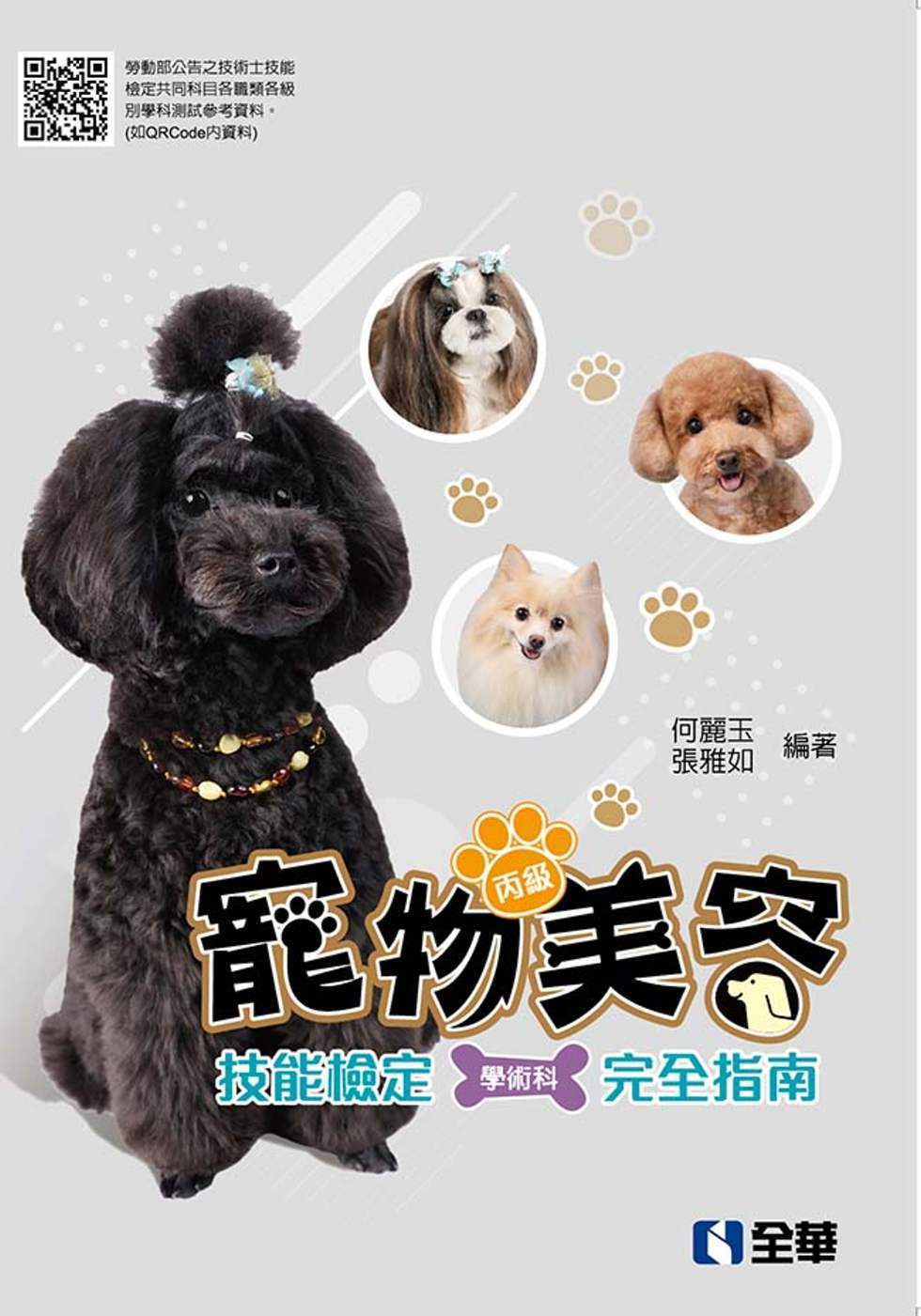 丙級寵物美容技能檢定學術科完全...