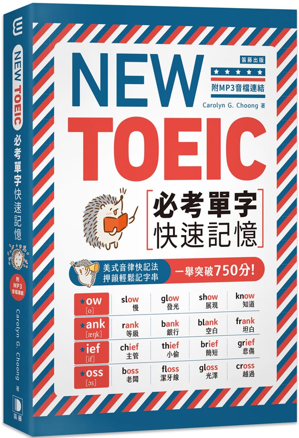 NEW TOEIC必考單字快速記憶(附MP3音檔連結):美式音律快記法, 押韻輕鬆記字串, 一舉突破750分!
