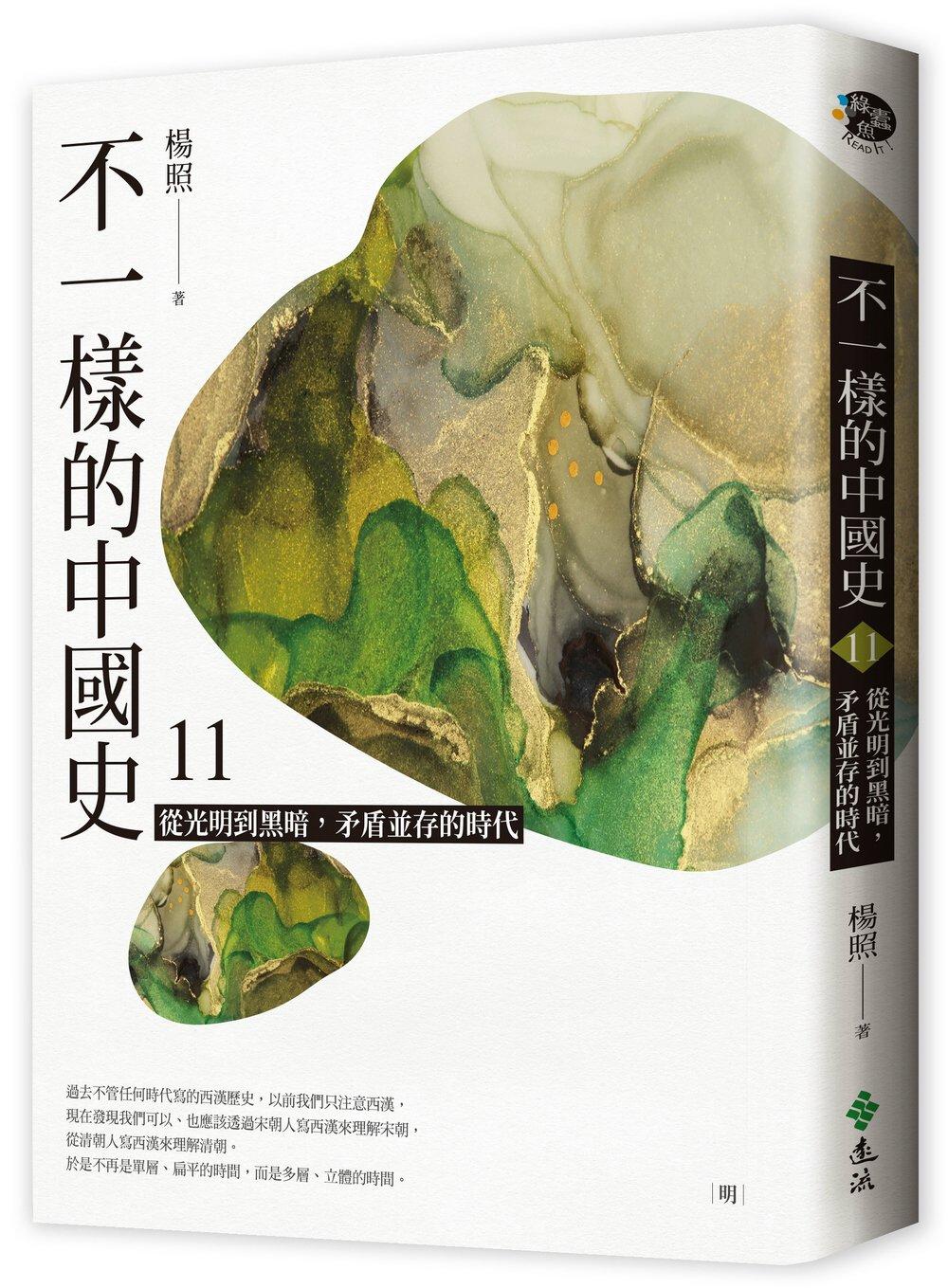 不一樣的中國史11:從光明到黑暗,矛盾並存的時代--明