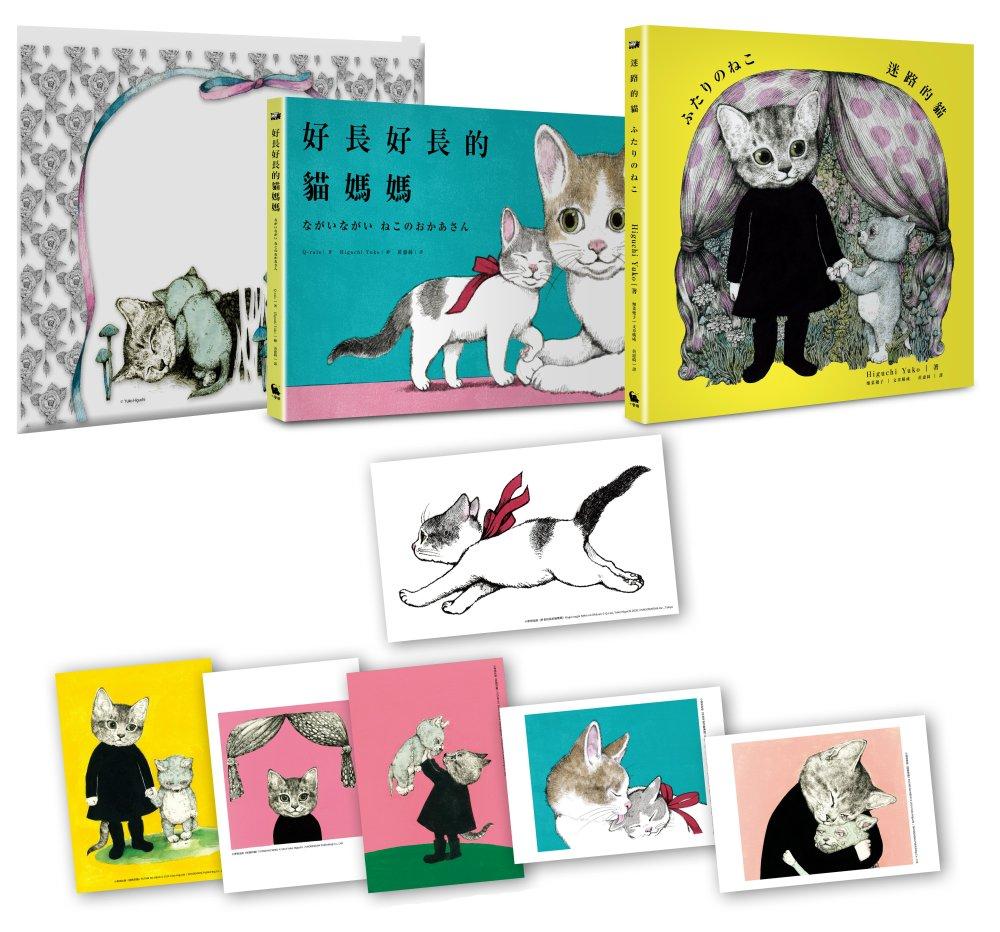 《迷路的貓》+《好長好長的貓媽媽》全球獨家限量珍藏暖心特裝組(內含《世界上最棒的貓》作者授權專屬夾鏈袋+新書兩冊+日本版設計貼紙+5張彩色明信片)