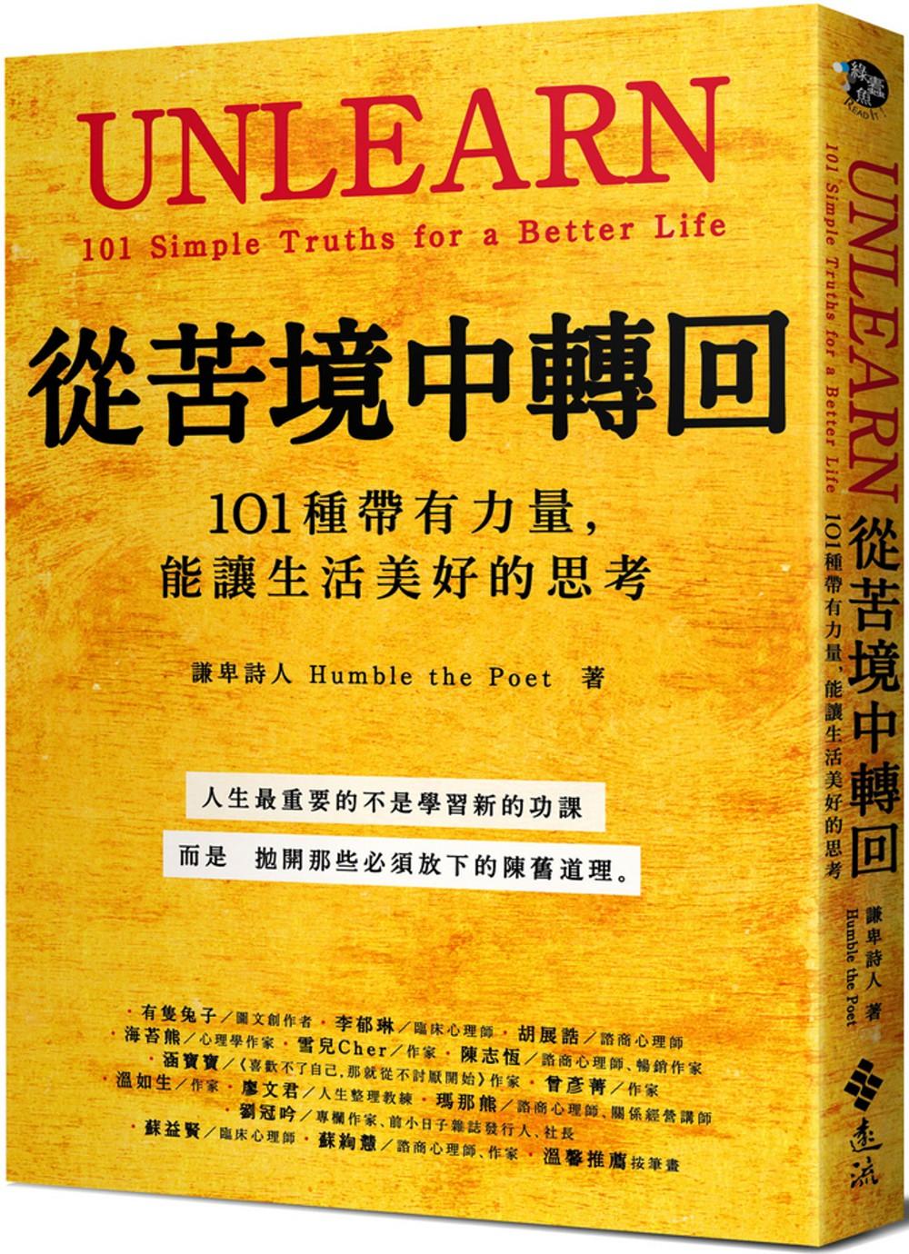 從苦境中轉回:101種帶有力量,能讓生活美好的思考