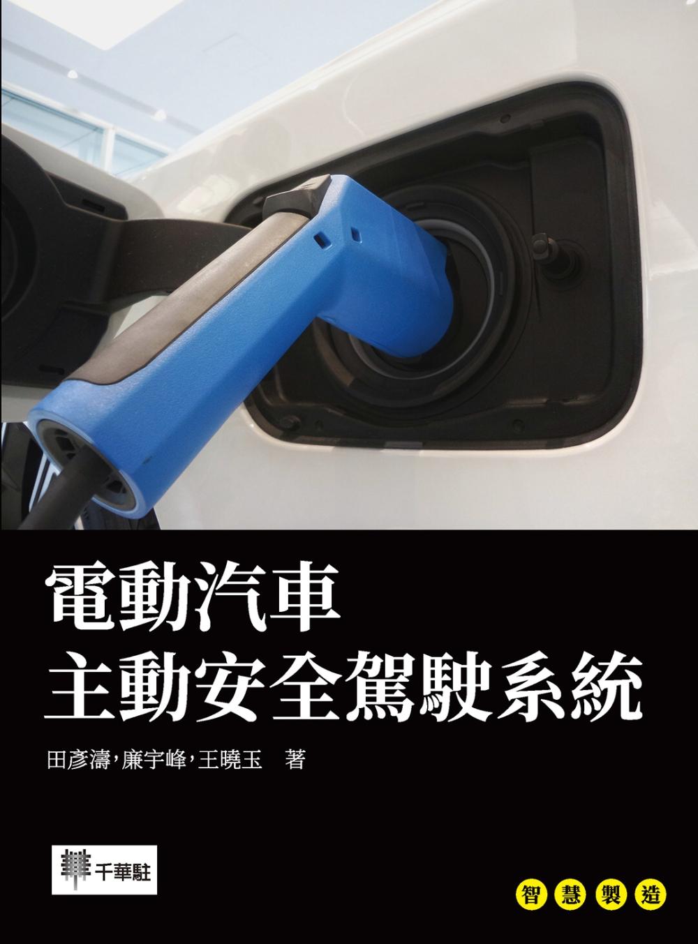 電動汽車主動安全駕駛系統