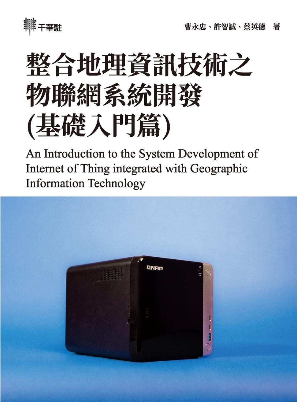 整合地理資訊技術之物聯網系統開...