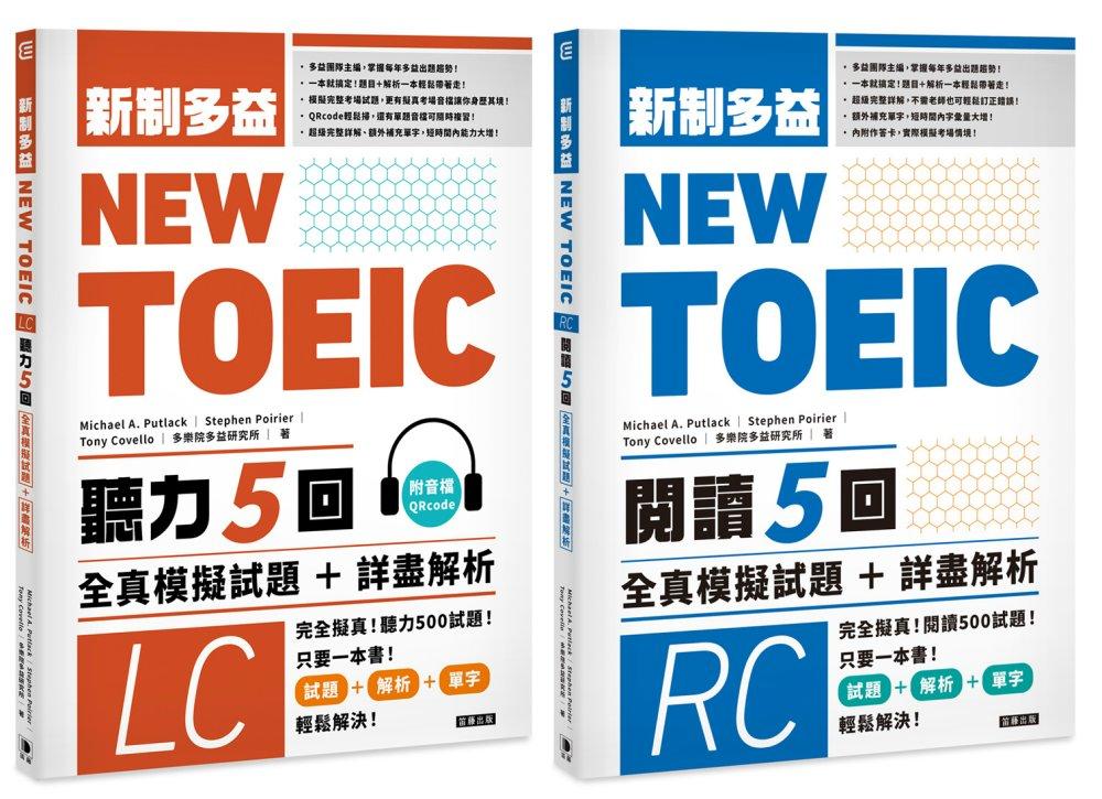 NEW TOEIC 新制多益 聽力五回 / 閱讀五回【博客來獨家套書】:全真模擬試題+詳盡解析(聽力附音檔QRcode)(二版)