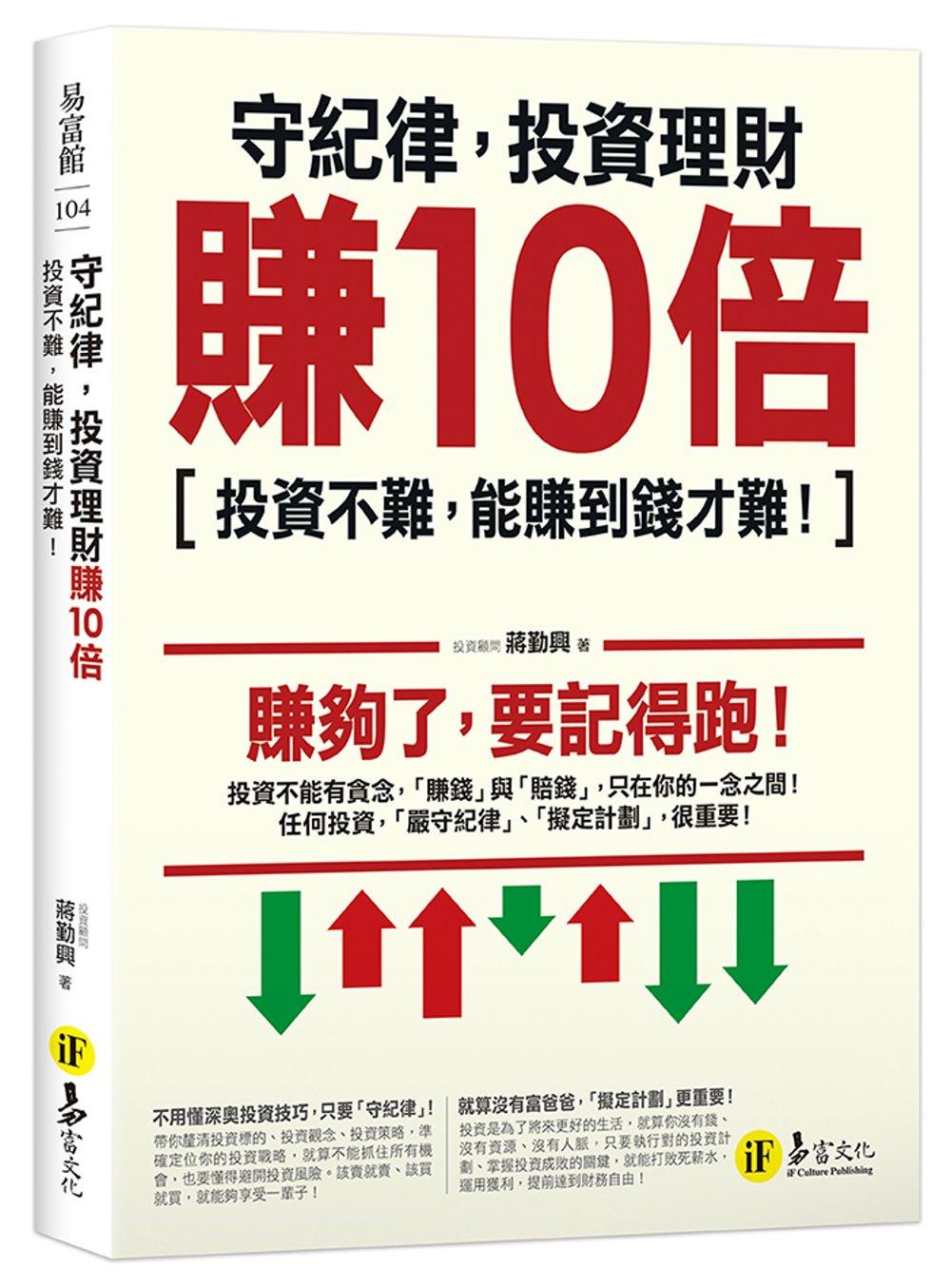 守紀律,投資理財賺10倍:投資不難,能賺到錢才難!