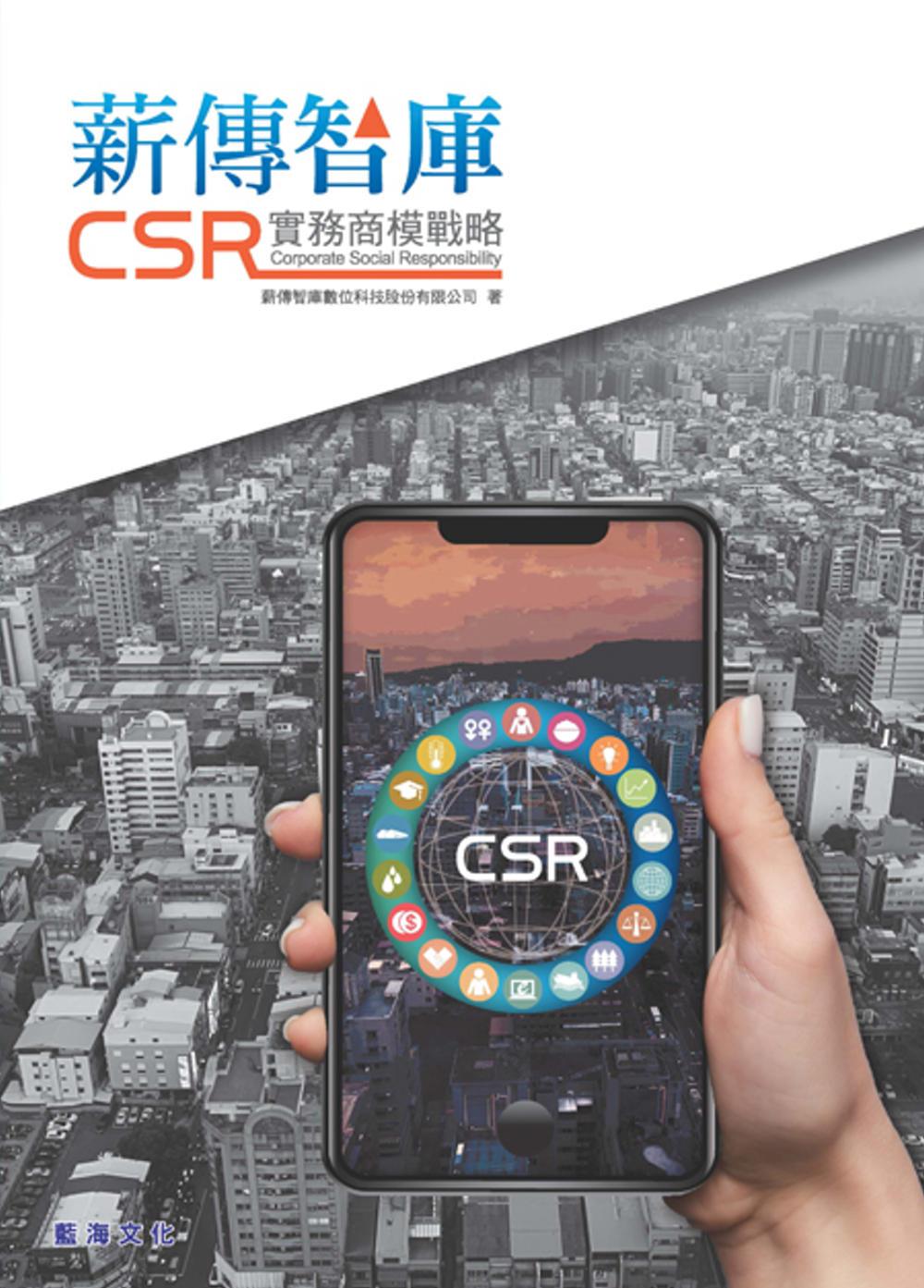 薪傳智庫CSR實務商模戰略