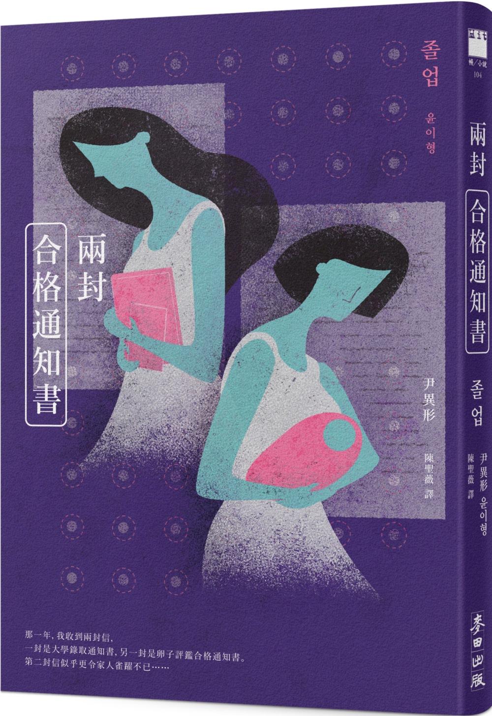 兩封合格通知書(少女版《使女的故事》・韓國怪物級小說家首度進軍繁體中文界)