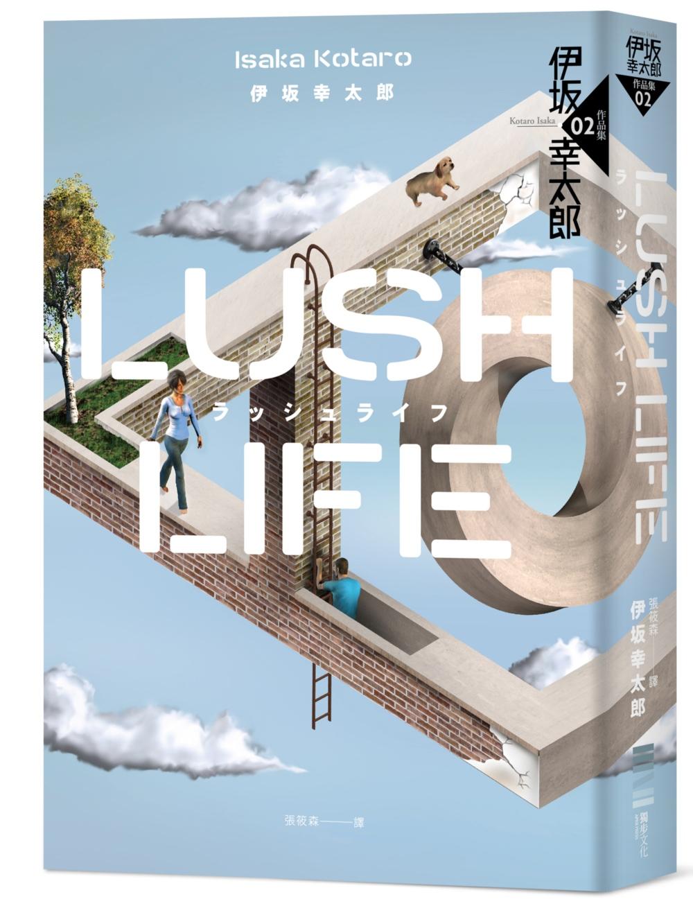 Lush Life(經典回歸版)