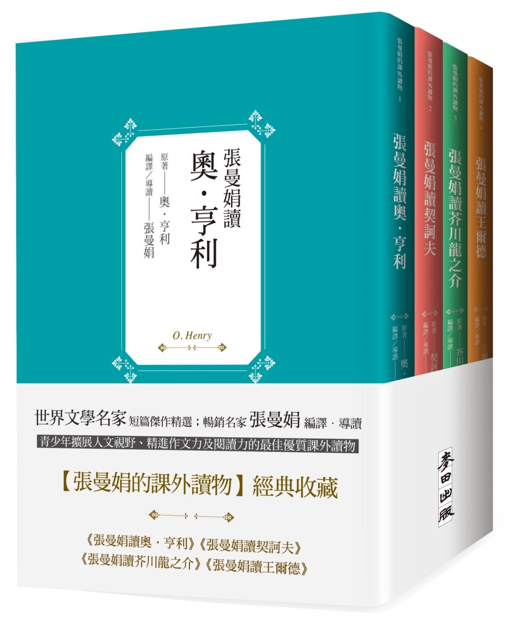 【張曼娟的課外讀物】套書共四冊...