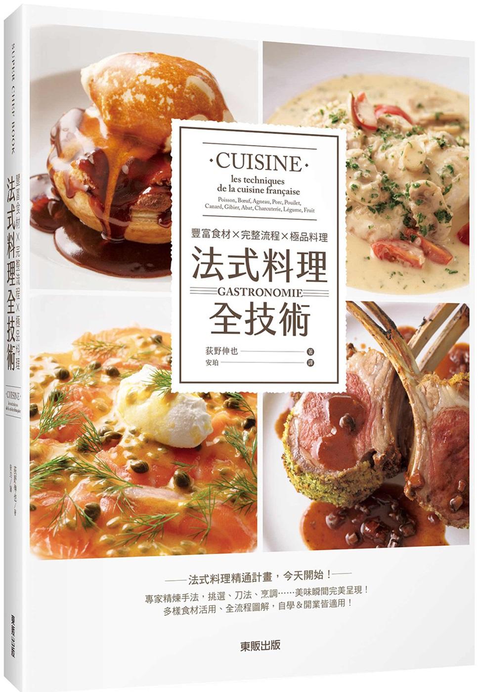 法式料理全技術:豐富食材×完整...