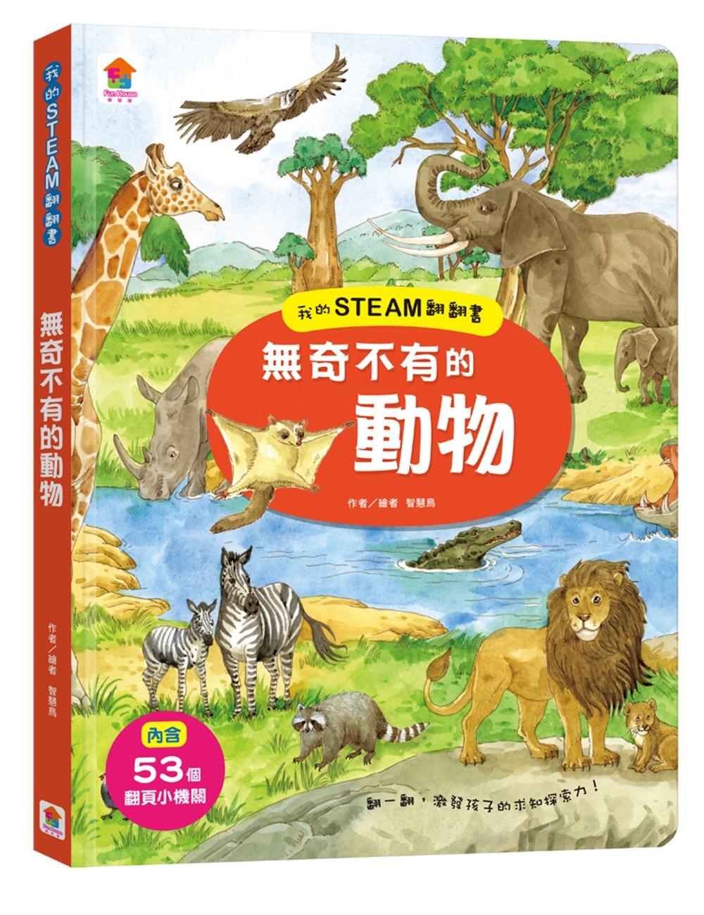 我的STEAM翻翻書:無奇不有的動物(內含7個場景+53個翻頁小機關)