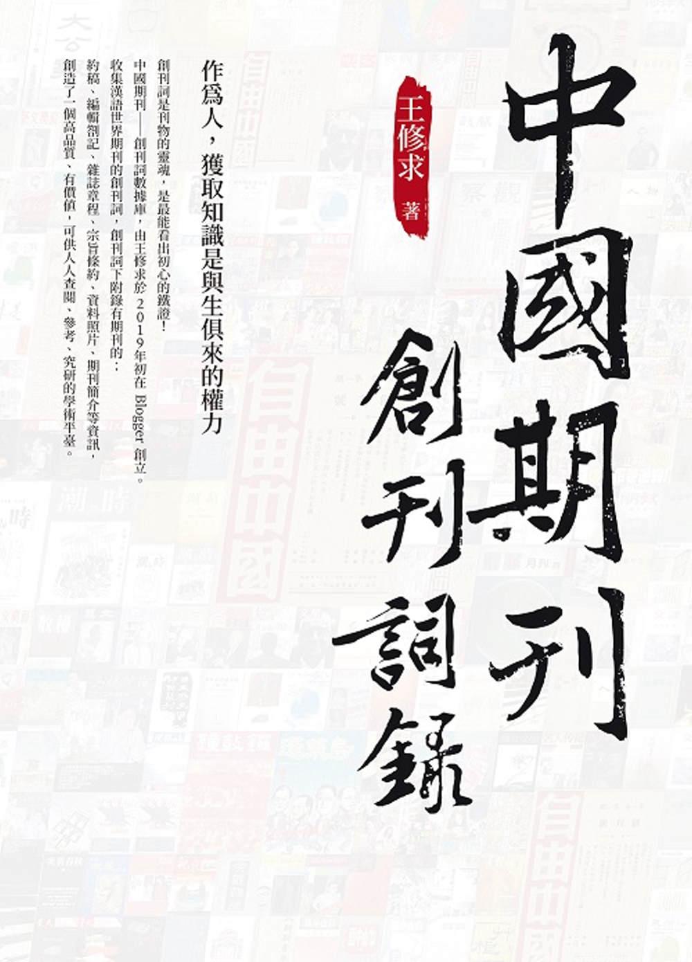 中國期刊──創刊詞錄