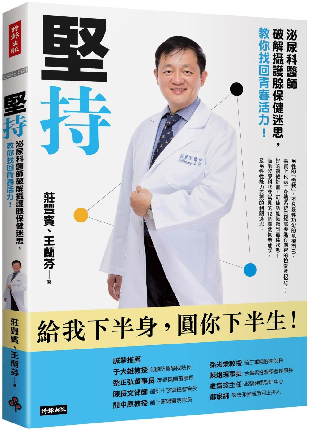 堅持:泌尿科醫師破解攝護腺保健...