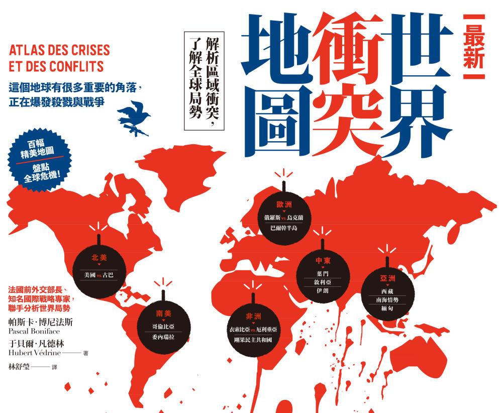 最新世界衝突地圖:解析區域衝突...