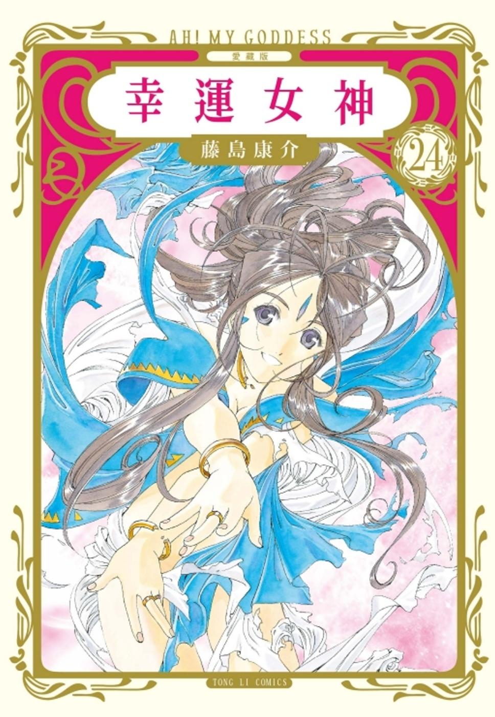 幸運女神 愛藏版 24完 (首刷附錄版)