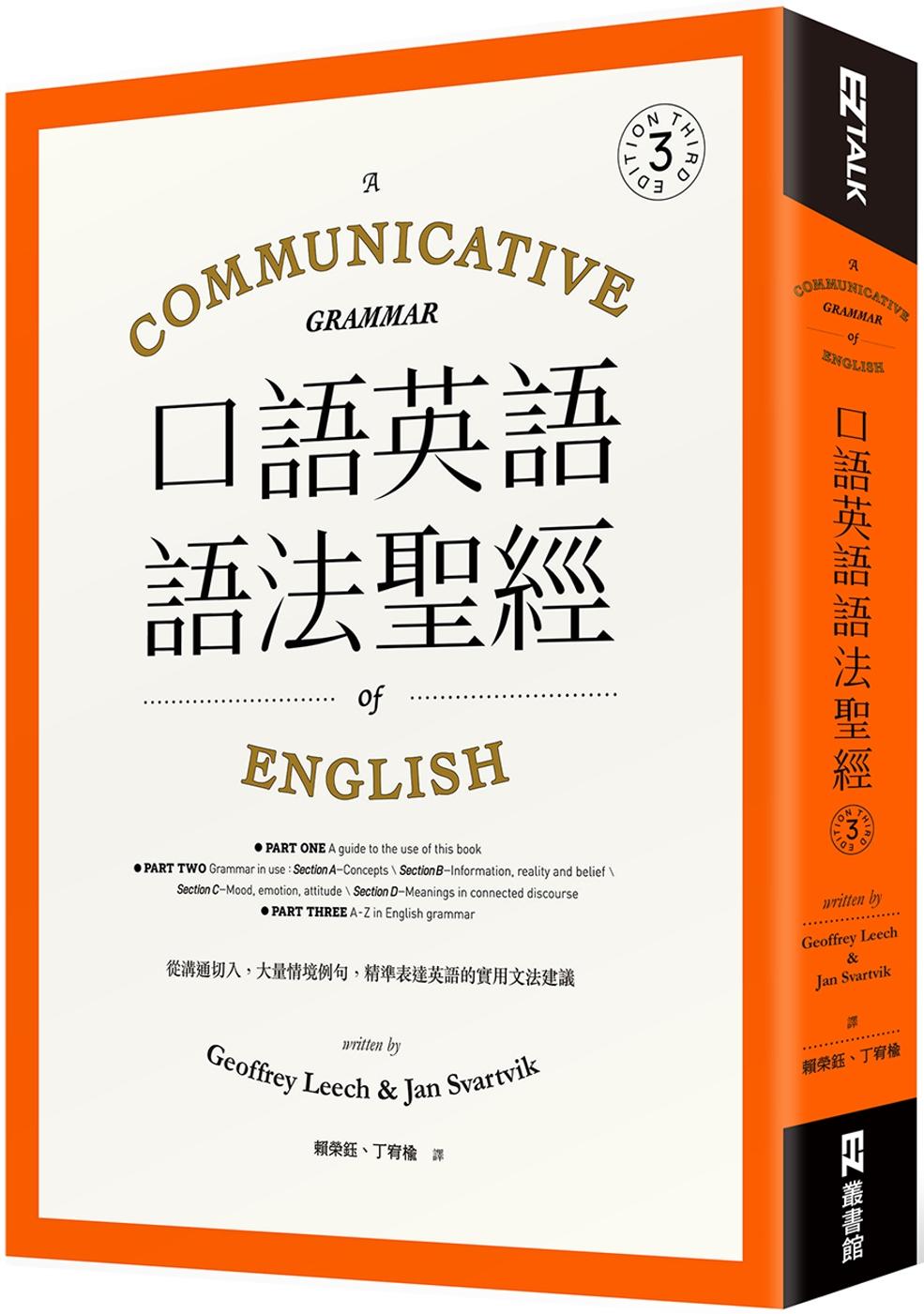 口語英語語法聖經: 從溝通切入...