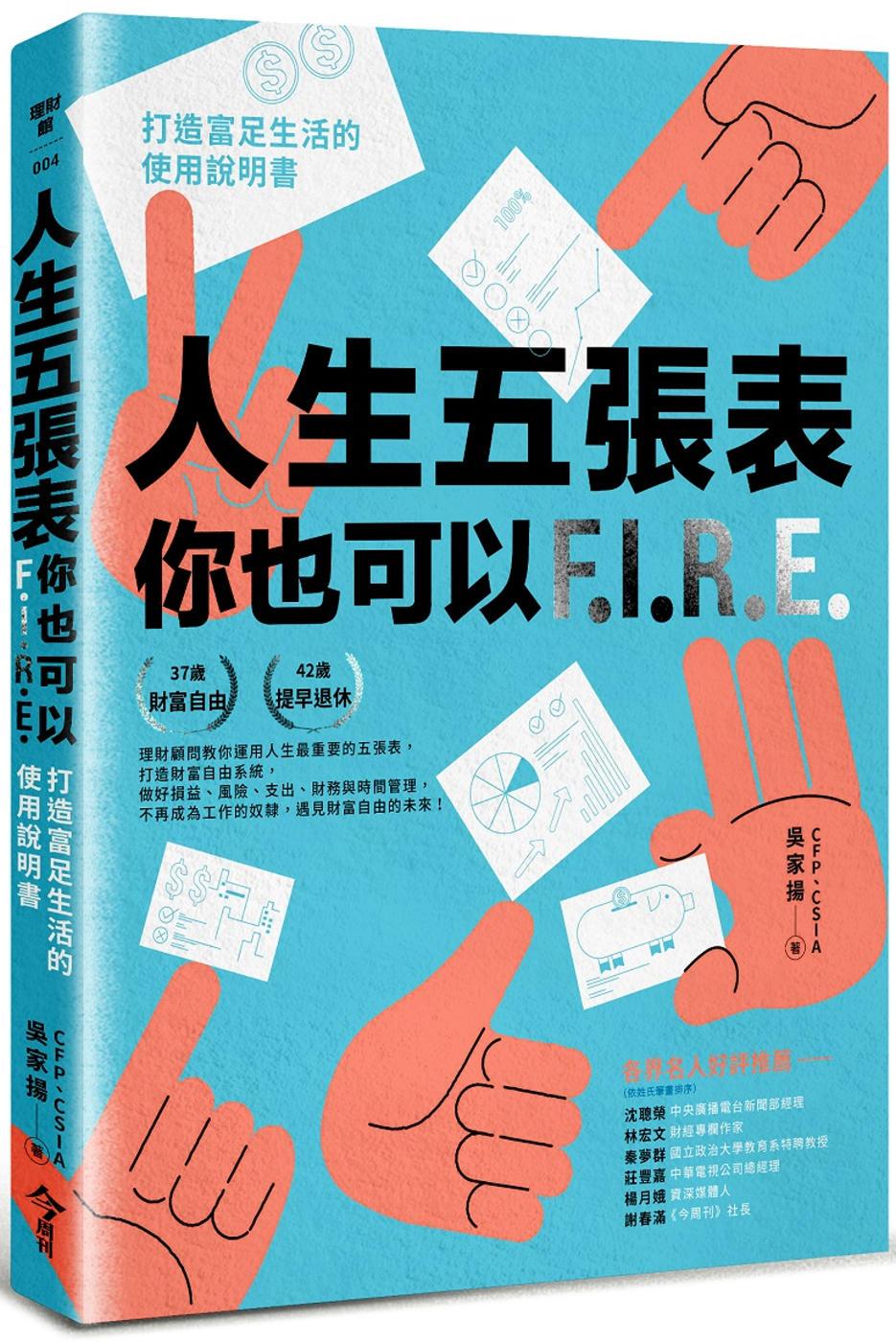 人生五張表,你也可以FIRE:...