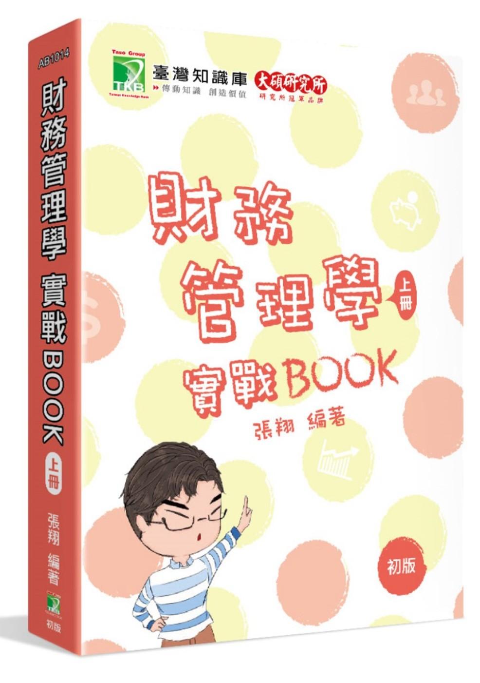 財務管理學實戰BOOK(上)[...