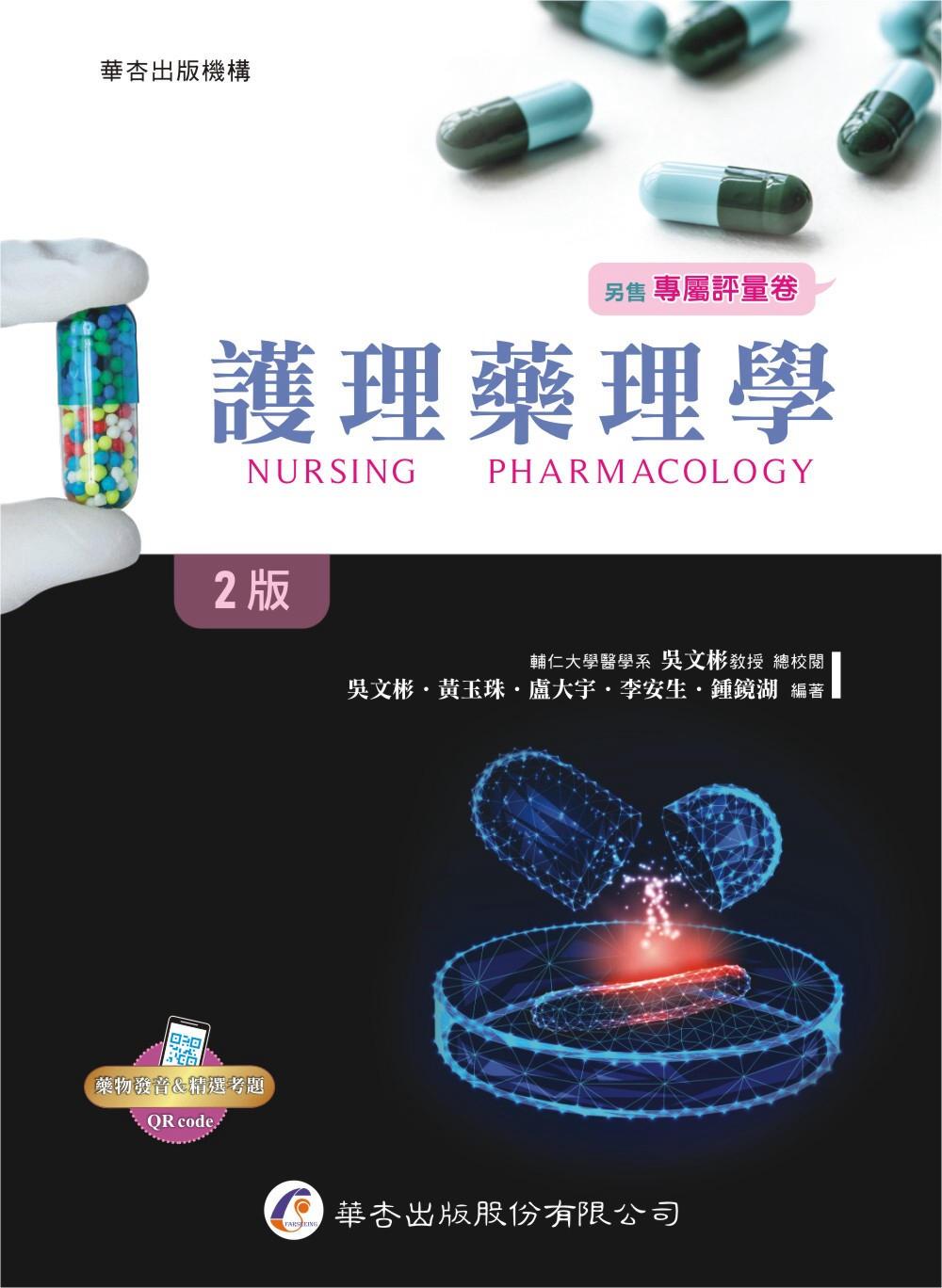 護理藥理學(2版)