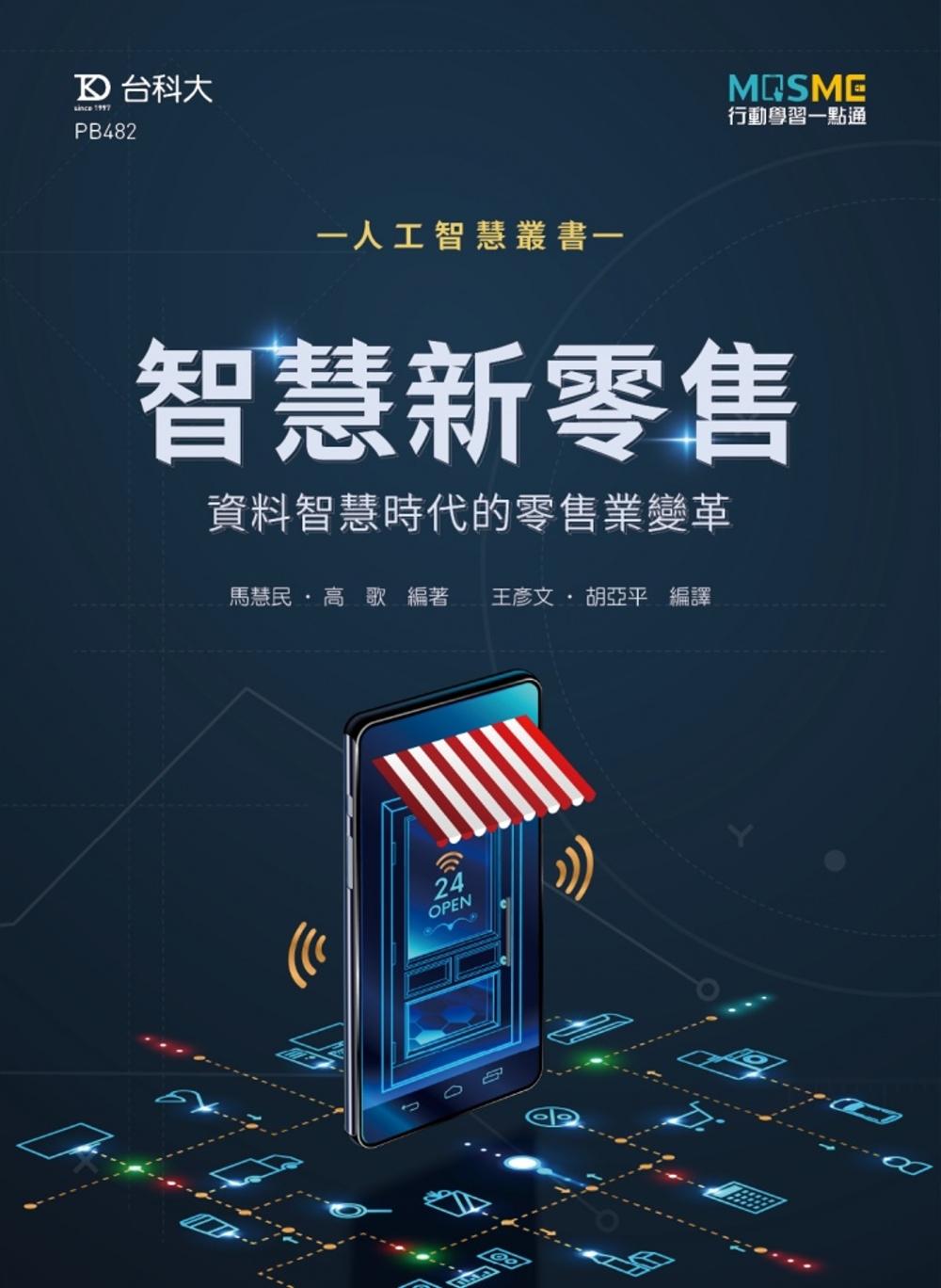智慧新零售:資料智慧時代的零售...