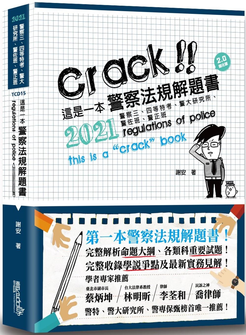 這是一本警察法規解題書(4版)