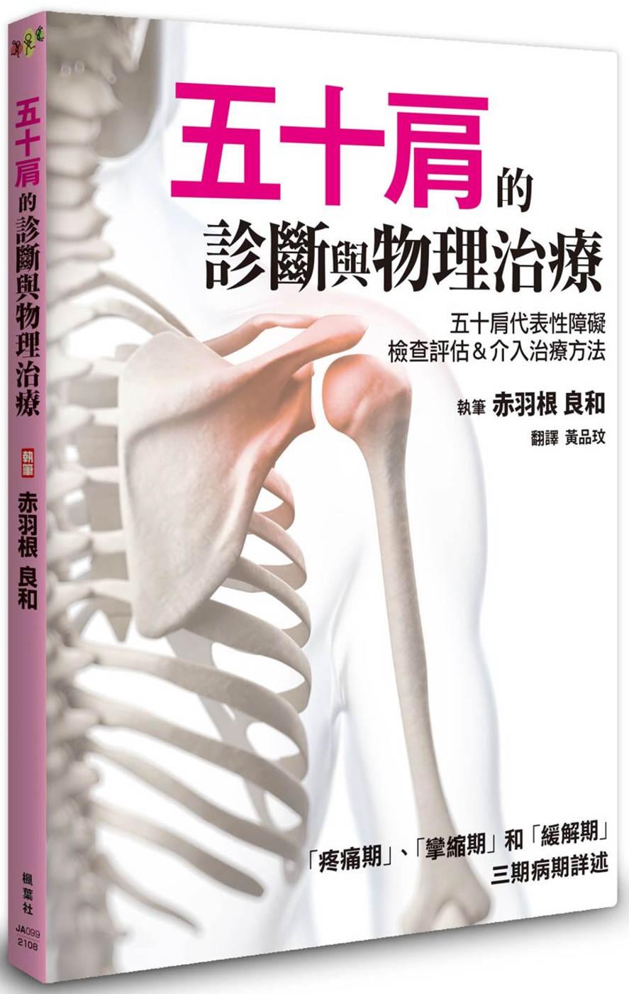 五十肩的診斷與物理治療