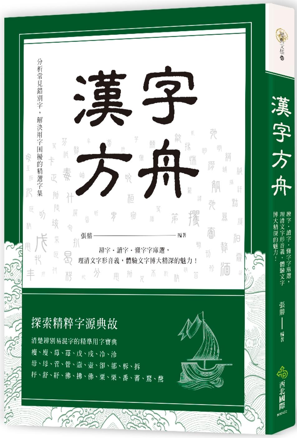 漢字方舟:辨字‧讀字‧懂字字庫...