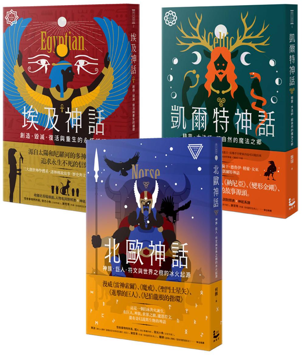【西方文明神話系列套書】(三冊...