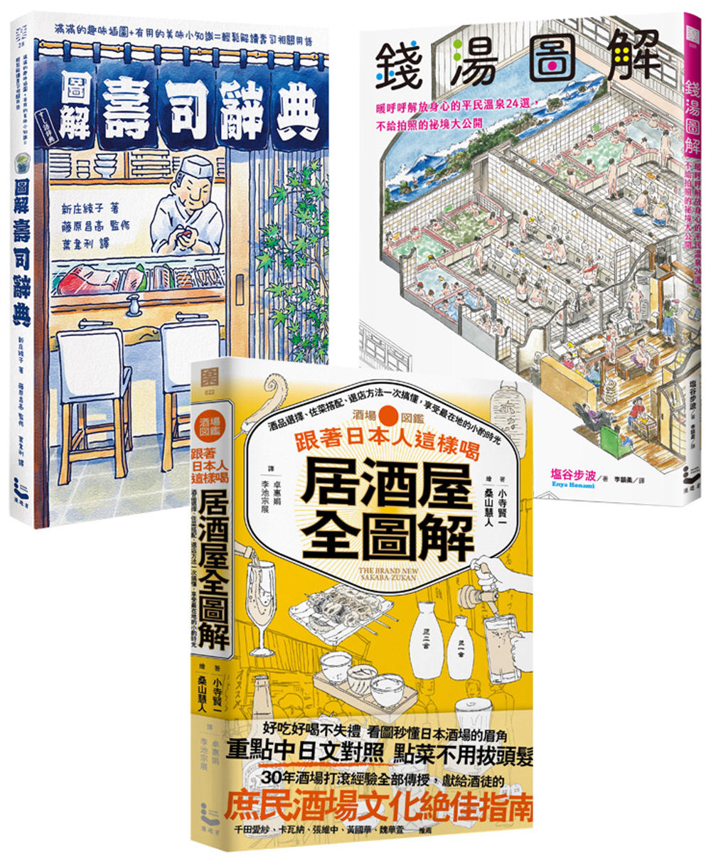 【輕鬆讀懂日本食旅文化套書】(...
