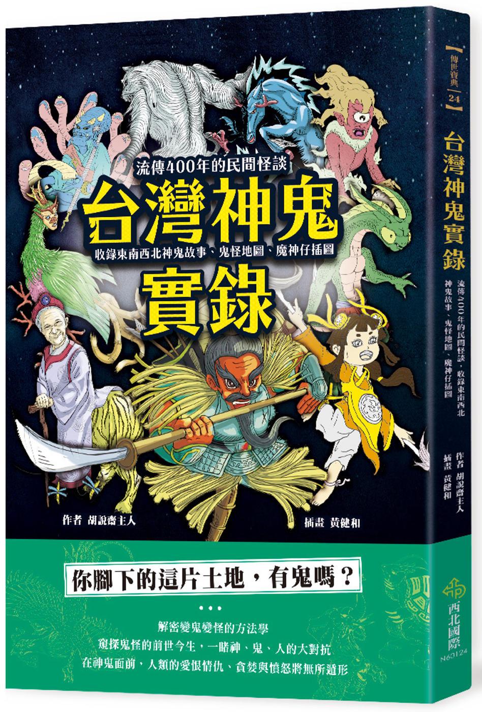 台灣神鬼實錄:流傳400年的民...