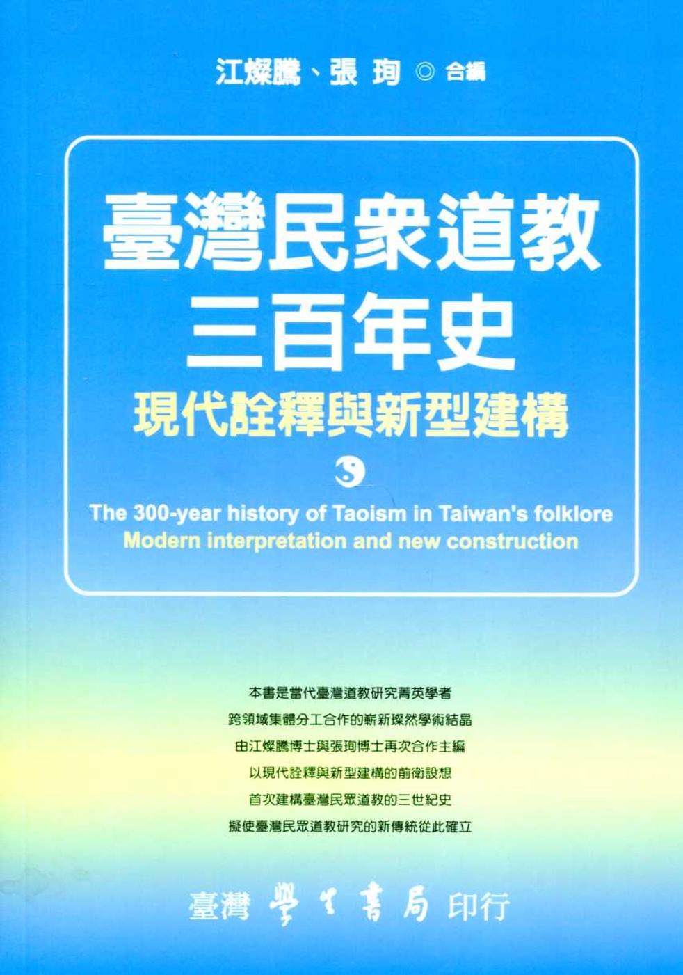 台灣民眾道教三百年史:現代詮釋...