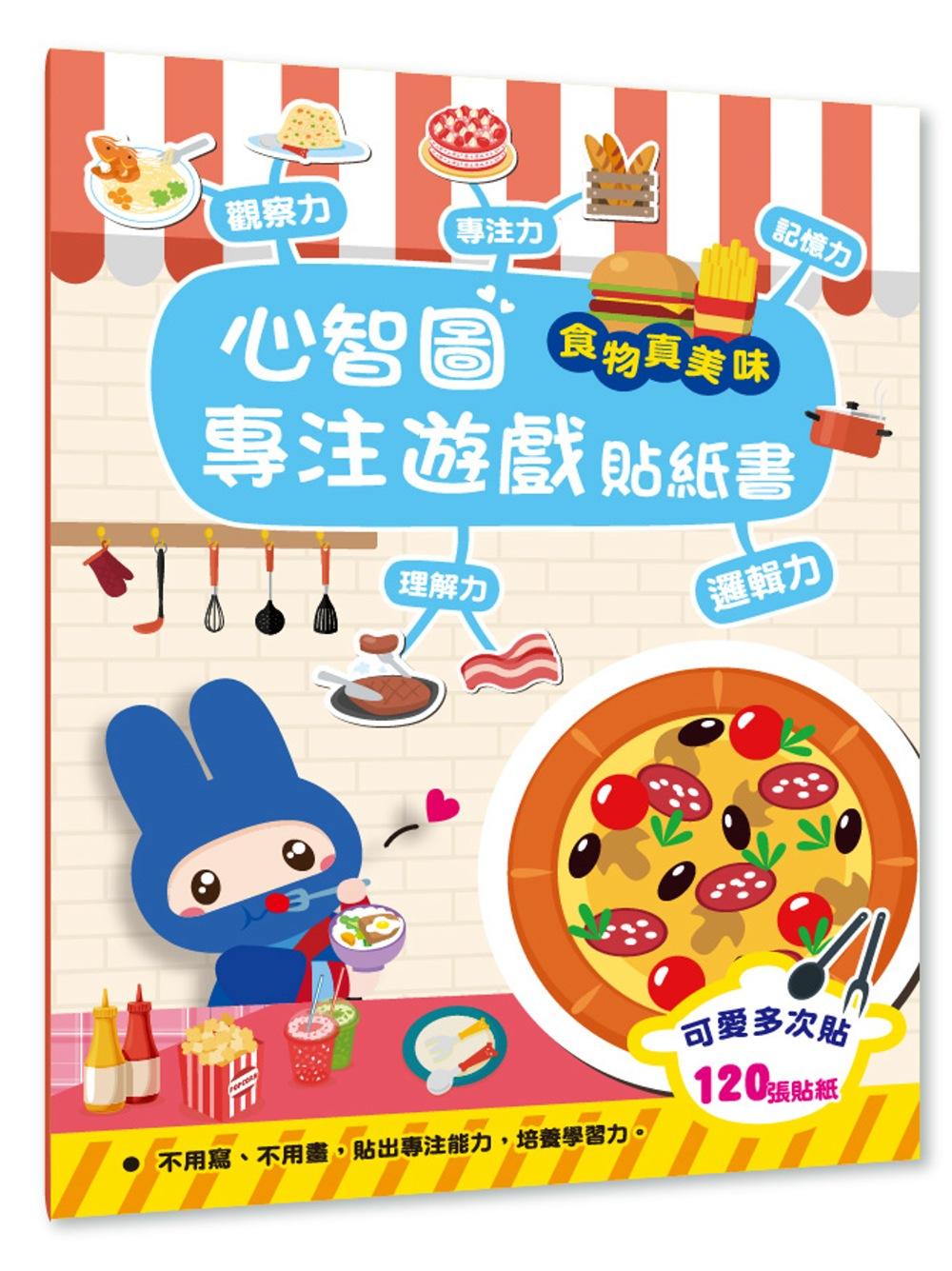 心智圖專注遊戲貼紙書:食物真美...